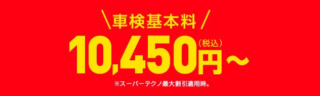 車検基本料 9,500円 あとは法定費用のみ(※スーパーテクノ車検の価格)